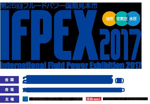 IFPEX2017