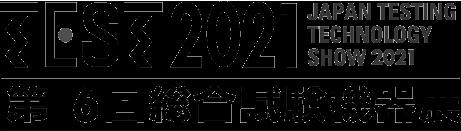 TEST2021 第16回総合試験機器展