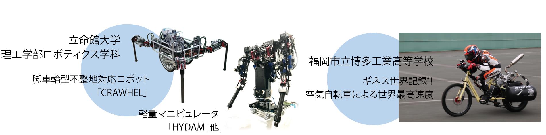 フルードパワーを活用したロボット展示コーナー&セミナー